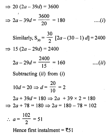 RD Sharma Class 10 Solutions Chapter 5 Arithmetic ProgressionsEx 5.6 115