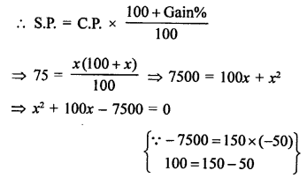 RS Aggarwal Class 10 Solutions Chapter 10Quadratic Equations Ex 10E 17