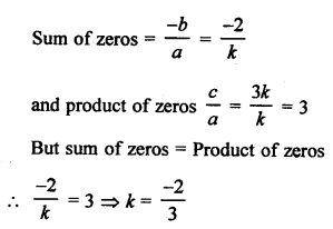 RS Aggarwal Class 10 Solutions Chapter 2 Polynomials MCQS 9