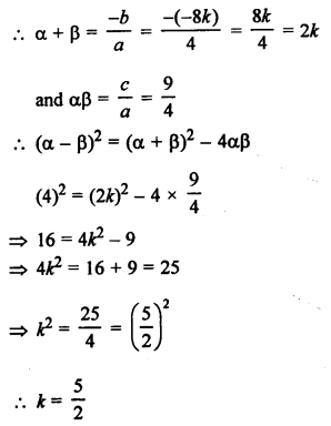 RS Aggarwal Class 10 Solutions Chapter 2 Polynomials Test Yourself 3