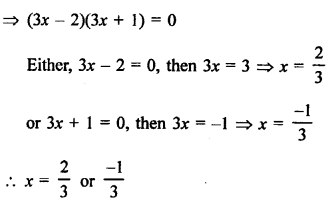 RS Aggarwal Class 10 Solutions Chapter 10Quadratic Equations Ex 10A 11