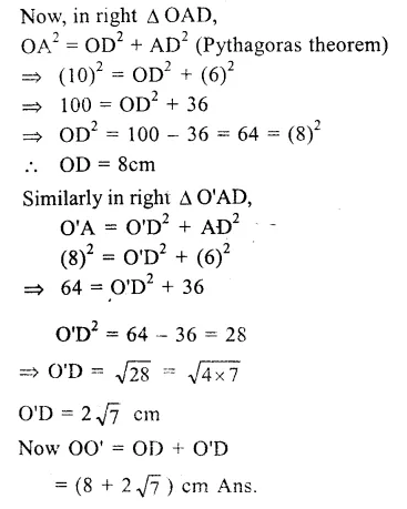 RS Aggarwal Class 9 Solutions Chapter 11 CircleEx 11A Q12.2