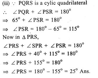 RS Aggarwal Class 9 Solutions Chapter 11 CircleEx 11B Q14.3