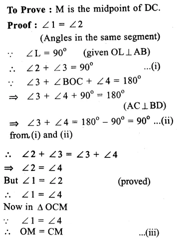RS Aggarwal Class 9 Solutions Chapter 11 CircleEx 11C Q26.2