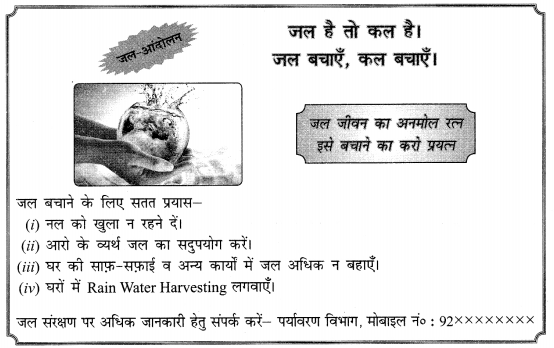 CBSE Sample Papers for Class 10 Hindi Course A Set 1 with Solutions 1