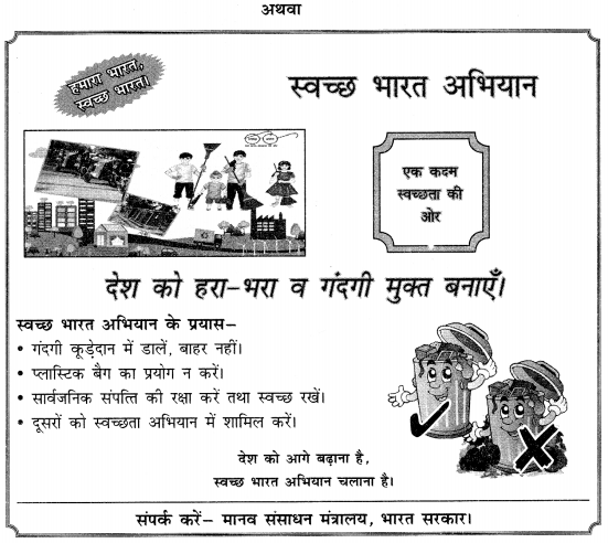 CBSE Sample Papers for Class 10 Hindi Course A Set 1 with Solutions 2