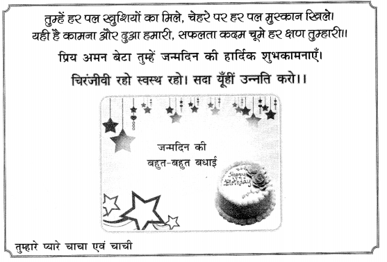 CBSE Sample Papers for Class 10 Hindi Course A Set 1 with Solutions 4