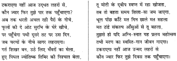 CBSE Sample Papers for Class 10 Hindi Course A Set 2 with Solutions 1
