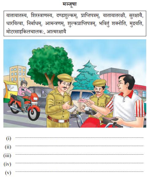 Abhyasvan Bhav Sanskrit Class 10 Solutions Chapter 4 चित्रवर्णनम् Q5