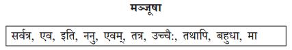 Abhyasvan Bhav Sanskrit Class 10 Solutions Chapter 9 अव्ययानि Q2
