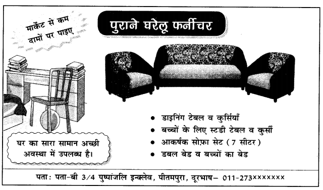 CBSE Sample Papers for Class 10 Hindi Course B Set 3 with Solutions 1