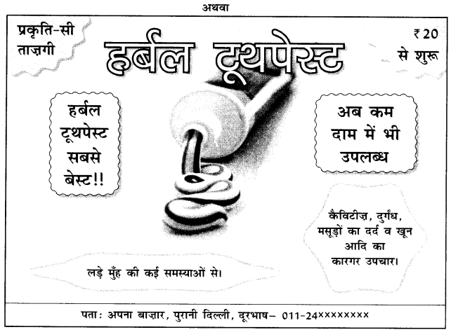 CBSE Sample Papers for Class 10 Hindi Course B Set 3 with Solutions 2