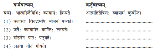 NCERT Solutions for Class 10 Sanskrit Shemushi Chapter 3 व्यायामः सर्वदा पथ्यः Q6