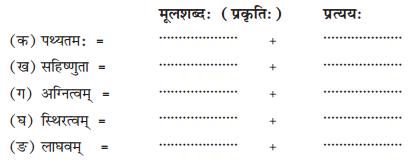 NCERT Solutions for Class 10 Sanskrit Shemushi Chapter 3 व्यायामः सर्वदा पथ्यः Q7