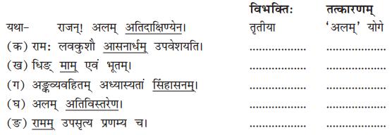 NCERT Solutions for Class 10 Sanskrit Shemushi Chapter 4 शिशुलालनम् Q3