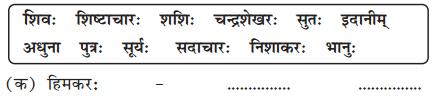 NCERT Solutions for Class 10 Sanskrit Shemushi Chapter 4 शिशुलालनम् Q6