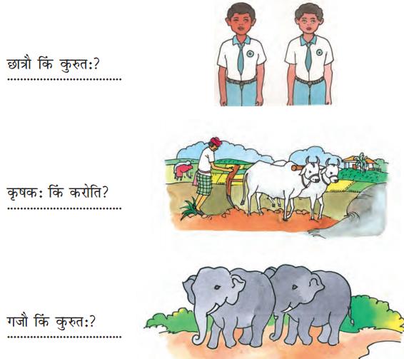 NCERT Solutions for Class 6 Sanskrit Chapter 1 शब्द परिचयः 1.12