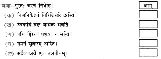 NCERT Solutions for Class 8 Sanskrit Chapter 4 सदैव पुरतो निधेहि चरणम् 1
